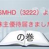 USMHD(3222)より株主優待商品が届きました