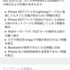 対応はやっ! iOS12.0.1のアップデートで「iPhoneXSのライトニングケーブル経由の充電問題」解決