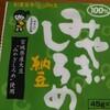 細川食品「みやぎしろめ納豆」と、もう鳥は来ません。