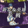 【FEH】新英雄召喚〜ソフィアへ! 参戦!