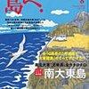 島暮らししたい人が読むべき雑誌『島へ。』八丈島情報も満載!