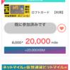 すぐたま経由でロフトカードを発行して¥10000+???