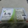 11/7 豆腐125