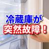 冷蔵庫が故障! 安い冷蔵庫を最短2日で納品してもえた時の話 (体験談)