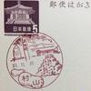 山形県 村山郵便局 古い風景印