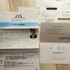 城南進学研究社(4720)から期末配当金とクオカード(株主優待品)を頂きました!