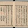 (17)物部氏の本籍は九州だった
