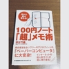 「100円ノート『超』メモ術」 中公 竹義