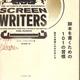 きちんと学びたい人のための小説の書き方講座【習慣篇:書き続けるために必要なこと】で紹介した本