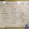 2016年9月18日(日) 第6回東村山ボードゲーム会 13:00〜21:30 (募集終了)