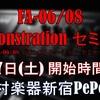 【ぷらNET通信】8月27日(土) Roland FA-06/08 デモンストレーション・セミナー開催!