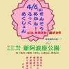 4/6(金)18:30~戦争あかん!ロックアクション&おおさか総がかり御堂筋デモ@新阿波座公園