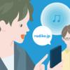 [おすすめアプリ]全国のラジオがiPhoneで聴ける「radiko.jp」