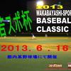 世田谷区草野球Los Gitanos公式大会 若林スポーツ・ベースボール・