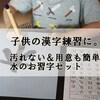 子供の漢字練習に。汚れない&用意も簡単、水のお習字セット