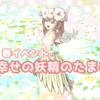 春イベント『幸せの妖精のたまご』