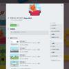 子ども向けアプリの知見集めの旅へ!