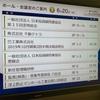 日本投資顧問業協会第35回定時総会