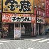 一時期は大流行だったが今ではホソボソとやっている焼き牛丼の「東京チカラめし」