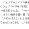 RaspberryPi 3 形態素解析エンジンMeCabをインストールする