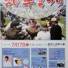 2011 イベント紹介 (追加情報)