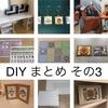 DIY まとめ その3(2019.3/4〜2020.5/23)