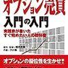 「マンガ オプション売買入門の入門」読了