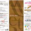 神戸空港とモンテメールJR芦屋駅