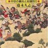 雑兵たちの戦場(藤木 久志)