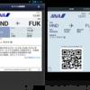 ANAスマホアプリ(Android)でモバイル搭乗券を登録・削除する方法【小ネタ】