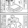 【漫画】味の違いがわかる娘(舌が肥えたともいう)