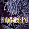「ハカイジュウ」ウルトラマンが必要なくらい激しい怪獣パニック漫画!