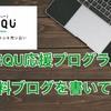 REQU特別応援プログラムで有料ブログを書いてみた