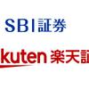 積立投資はどの証券口座で行うのがお得か。(SBI vs 楽天)
