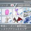 【ポケモン剣盾S6〜7使用構築】ゲンガナンスラプドリュミミリザ 最終55位