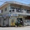 「新田ストアー」の「生姜焼き弁当」? 250円 (随時更新) #LocalGuides