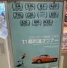 20190504 「コマンダンテ結成11周年11都市漫才ツアーin東京」