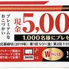 オーマイ|プレミアムなおこづかいプレゼント現金5,000円が1,000名に当たる!