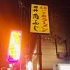 Vol.124 明神角ふじ[ラーメン-つくば]