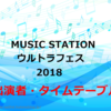【Mステ・ウルトラFES 2018】出演者・タイムテーブル・歌唱曲まとめ!