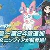 メインストーリー追加で☆4マーシュ&ニンフィア!進化できるポケモンも追加!