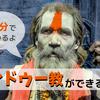 【インドの宗教】ヒンドゥー教はどのようにして成立したの? ~5分でわかるヒンドゥー教の歴史~
