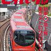 2019年月刊とれいん6月号甲種輸送情報