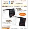 iPadで英語を聞いてみよう!