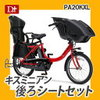 【3人乗り電動自転車】カゴなしタイプ、荷物はどうする?【双子育児】