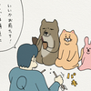 4コマ漫画「三本の矢」