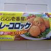 ニッスイ CoCo壱番屋監修 カレーコロッケ