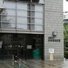 月会費不要・料金500円以下で使えるフィットネスジム!東京都の公共施設・板橋区立東板橋体育館|ワンコイントレーニング