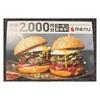#初回限定 #2000円分 #クーポン #配布中 #menu #クーポンコード #myps5962