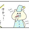 小休止:日常漫画「うさろふの疑惑」